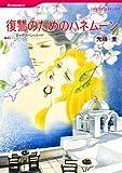 復讐のためのハネムーン (ハーレクインコミックス)