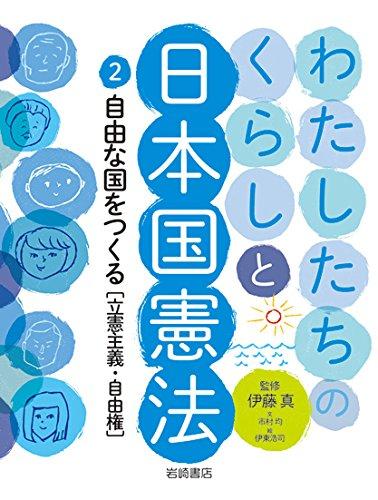 わたしたちのくらしと日本国憲法 (2) 自由な国をつくる<立憲主義・自由権>