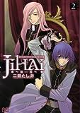 JIHAI~磁海 2 (2) (B's LOG Comics)