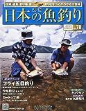 週刊 日本の魚釣り 2012年 4/4号 [分冊百科]
