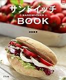 サンドイッチブック (マイライフシリーズ 684 特集版)