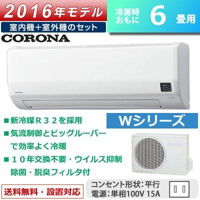 Wシリーズ CSH-W2216R(W)