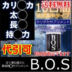 在庫あり即発送!|B.O.S(60粒入)【人気商品】※一部地域を除き送料無料