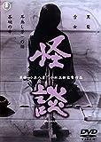 怪談(1965)