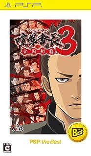 喧嘩番長3~全国制覇~ PSP the Best