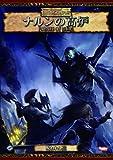 ナルンの高炉 (ウォーハンマーRPG 冒険シナリオ) (ウォーハンマーRPG冒険シナリオ)(ロバート・J. シュワルブ)
