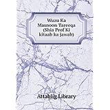 Wuzu Ka Masnoon Tareeqa (Shia Prof Ki kitaab ka jawab)