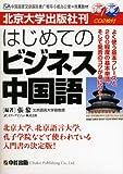 はじめてのビジネス中国語―北京大学出版社刊
