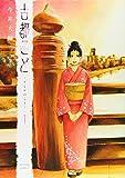 古都こと―チヒロのこと―(1) (アクションコミックス)