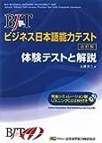 BJTビジネス日本語能力テスト 体験テストと解説 改訂版(CD付)