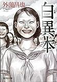 白異本 (廣済堂モノノケ文庫)