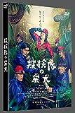 探検隊の栄光 DVD通常版[DVD]