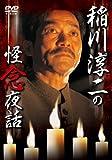 稲川淳二の怪念夜話 [DVD]