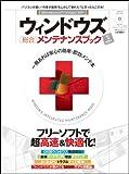 ウィンドウズ総合メンテナンスブック (100%ムックシリーズ)