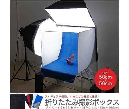 ottostyle.jp 撮影ボックス 50×50cm 【簡単組み立て式】 6バリエーション背景付き 【フィギュアや模型、小物などの撮影ブースに最適!】