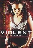 ヴァイオレント [DVD]