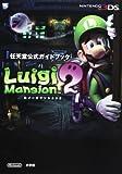 ルイージマンション2―任天堂公式ガイドブック NINTENDO3DS (ワンダーライフスペシャル NINTENDO 3DS任天堂公式ガイドブッ)
