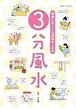 3分風水 (東京カレンダーMOOKS)