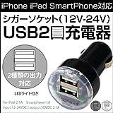 LED付きで暗い車内でも迷わない USB2口シガーソケット充電器 iPad,iPhone,スマホ対応 (ホワイト)