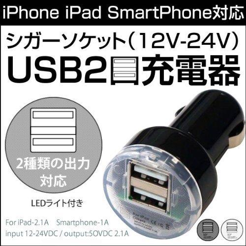 LED付きで暗い車内でも迷わない!USB2口シガーソケット充電器! iPad,iPhone,スマホ対応! (ブラック)