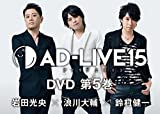 「AD-LIVE 2015」第5巻 (岩田光央×浪川大輔×鈴村健一) [DVD]