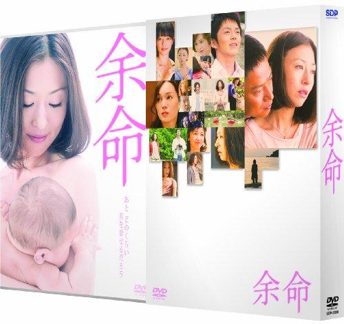 余命 [DVD]