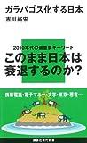 ガラパゴス化する日本 (講談社現代新書 2038)