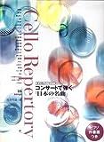 チェロレパートリー コンサートで弾く 「日本の名曲」 ピアノ伴奏譜つき