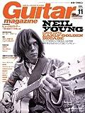 Guitar magazine (ギター・マガジン) 2009年 11月号 [雑誌]