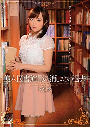 美人図書館員の消したい過去 並木優 アイデアポケット [DVD]