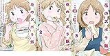 花のズボラ飯 コミック 1-3巻セット (書籍扱いコミックス)
