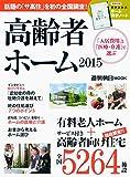 高齢者ホーム 2015 (週刊朝日ムック)