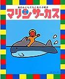 マリンサーカス―海のおともだちとあそぶ絵本