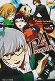 ペルソナ4コミックアンソロジー 5 (IDコミックス DNAメディアコミックス)