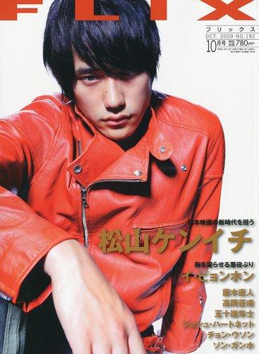 FLIX (フリックス) 2009年 10月号 [雑誌]
