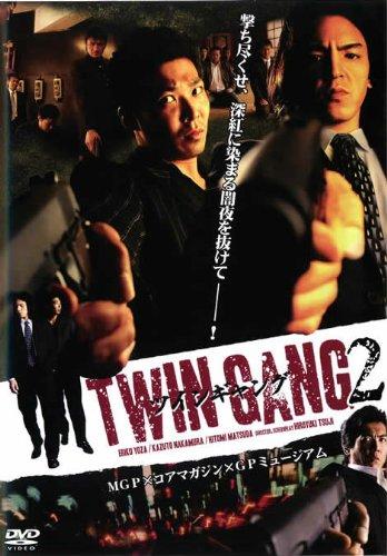 TWIN GANG2 ツインギャング