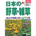 ポケット図鑑 日本の野草・雑草