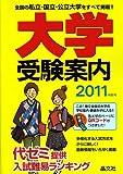 大学受験案内〈2011年度用〉
