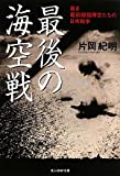最後の海空戦―若き最前線指揮官たちの日米戦争 (光人社NF文庫)