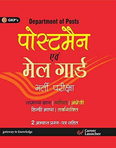 Indian Posts, Postman and Mail Guard (Hindi)