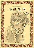 子供失格(1) (アクションコミックス)