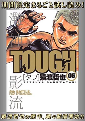 TOUGH—タフ—【期間限定無料】 5 (ヤングジャンプコミックスDIGITAL)