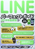 LINEパーフェクトガイド 2014年最新版―安全・安心にLINEを使うための入門書の決定版! (超トリセツ)