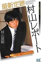 最新定跡村山レポート (マイナビ将棋BOOKS)