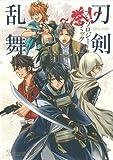 刀剣乱舞─ONLINE─アンソロジーコミック ~誉!~ (花とゆめコミックス)