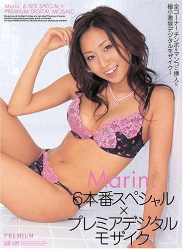 Marin.6本番スペシャル×プレミアデジタルモザイク