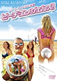 ビーチ・エンジェルズ! [DVD]