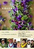 笑顔の花飾り (一般書)