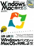 WindowsでMacを動かす本—WinマシンでMacOS10を起動させる裏テクニックを大紹介! (100%ムックシリーズ)