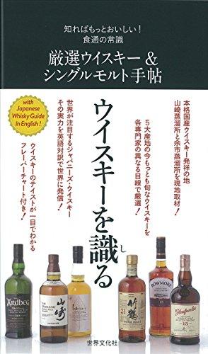厳選ウイスキー&シングルモルト手帖  (知ればもっとおいしい!食通の常)